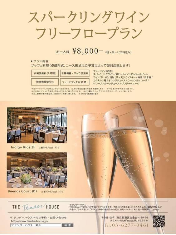 【スパークリングワインフリーフロー】.jpg
